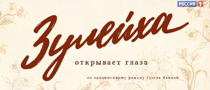 Zuleikha Opens Her Eyes by Guzel Yakhina - book review