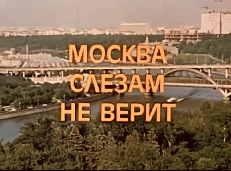 Four movies that describe the best Russian soul - Moscow does not believe in tears